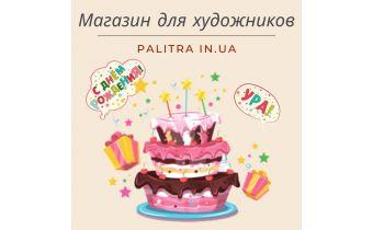 День Рождения Магазина для художников Palitra.in.ua