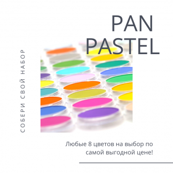 PanPastel профессиональная пастель. Любые 8 цветов на выбор по самой выгодной цене!